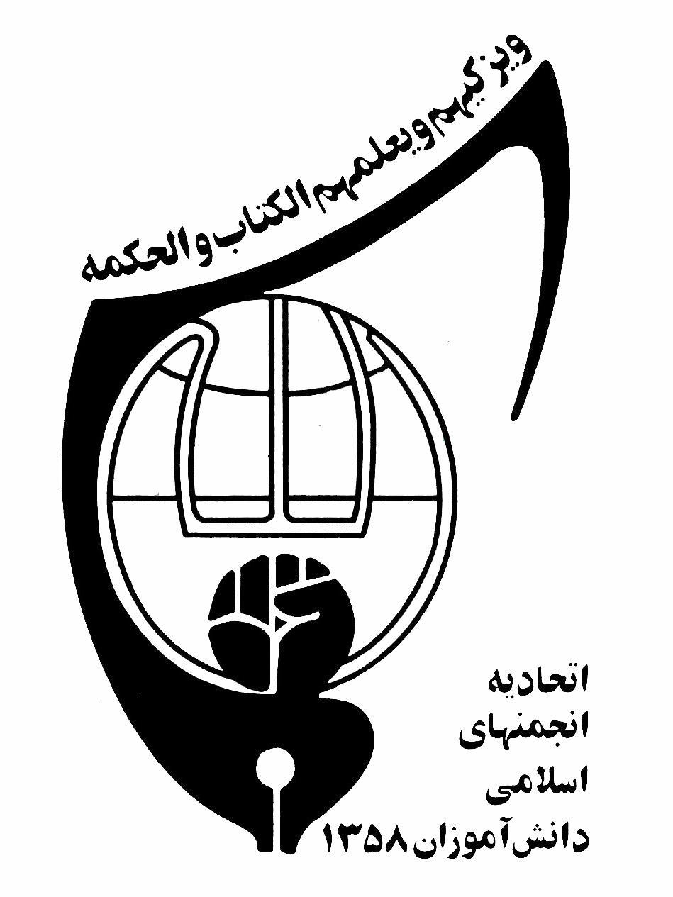 پیام تسلیت اتحادیه انجمن های اسلامی دانشآموزان اردکان در پی فاجعه...